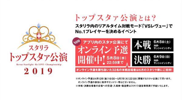 トップスタァ公演の告知!