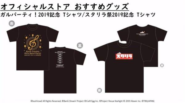 記念Tシャツの販売