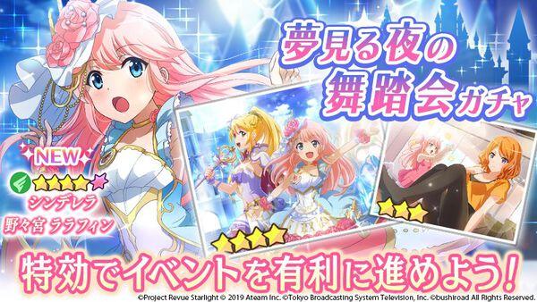 「夢見る夜の舞踏会ガチャ」開催!