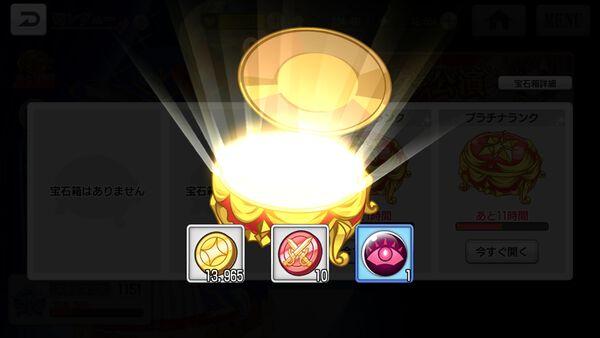 宝石箱の報酬