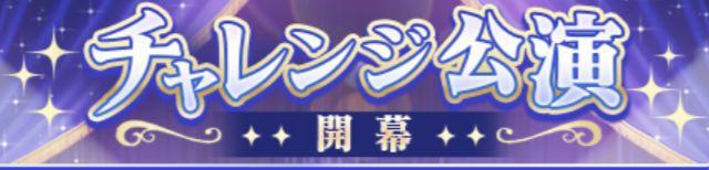 新コンテンツ「チャレンジ公演」が開幕