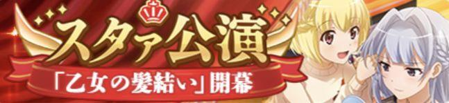 スタァ公演「乙女の髪結い」開催!