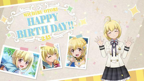 【2/15】鳳ミチル HAPPY BIRTHDAY!