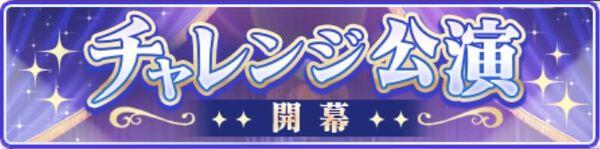 チャレンジ公演