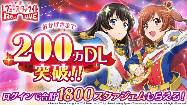 200万DL記念キャンペーン