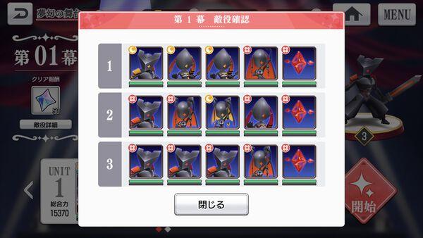 敵の選択画面