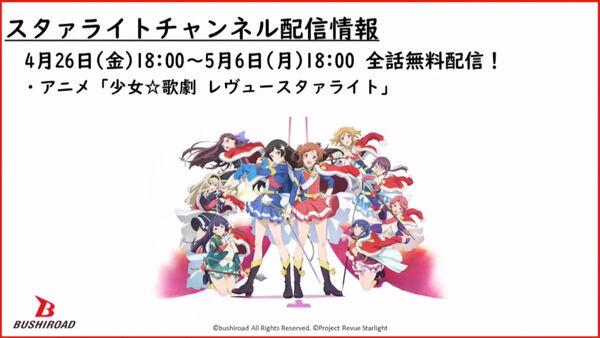 TVアニメ全話無料配信