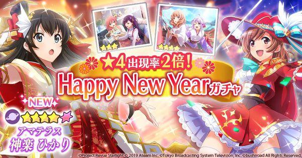 「Happy New Yearガチャ」