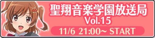 聖翔音楽学園放送局vol.15