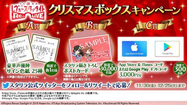 クリスマスボックスキャンペーン