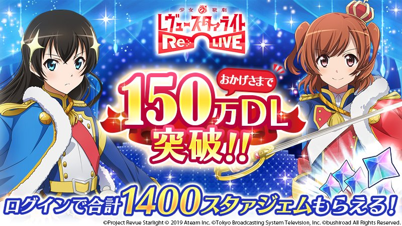 150万DL記念キャンペーン