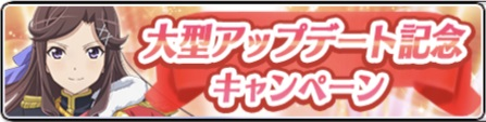 大型アップデート記念キャンペーン開催!