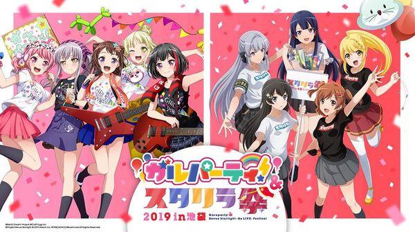「ガルパーティ!&スタリラ祭 2019 in池袋」開催記念生放送決定