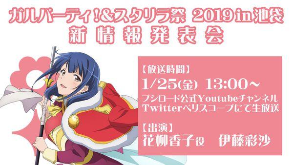 ガルパーティ&スタリラ祭 2019 in池袋 新情報発表会