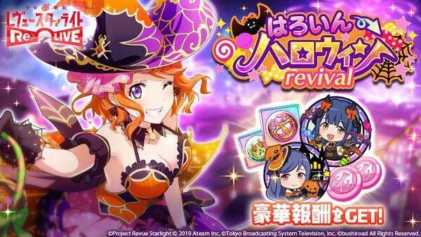 はろいん→ハロウィン revival