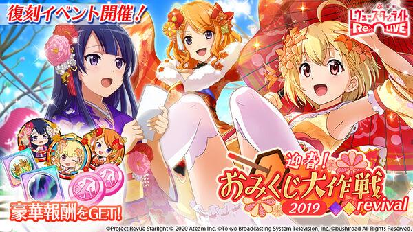 迎春!おみくじ大作戦2019 revival