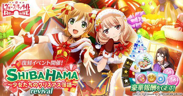 SHIBAHAMA~少女たちのクリスマス落語~ revival