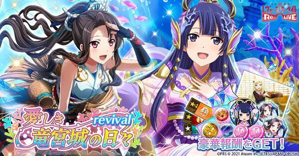 愛しき竜宮城の日々 revival