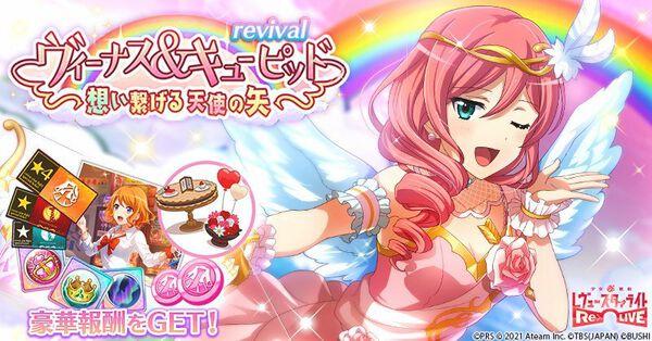 ヴィーナス&キューピッド~想い繋げる天使の矢~ revival