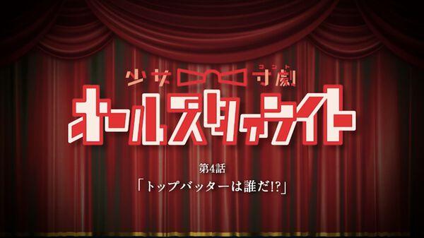 少女☆寸劇オールスタァライト第4話配信!