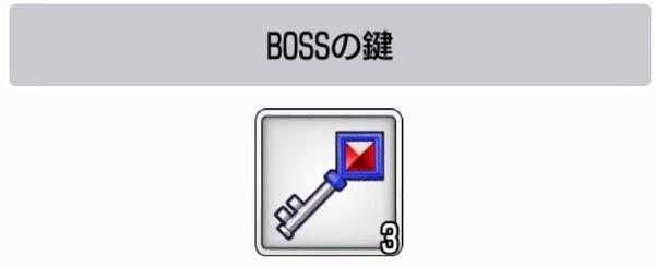 ボス部屋の鍵