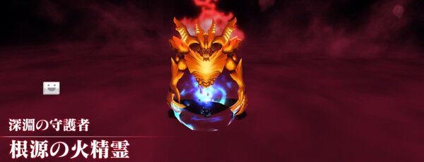 根源の火精霊