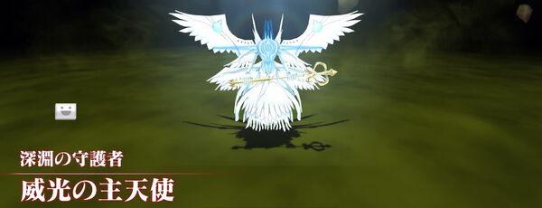 威光の主天使