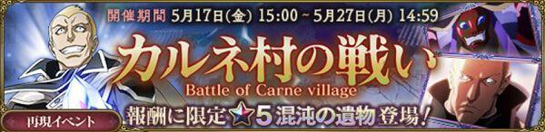 カルネ村の戦い