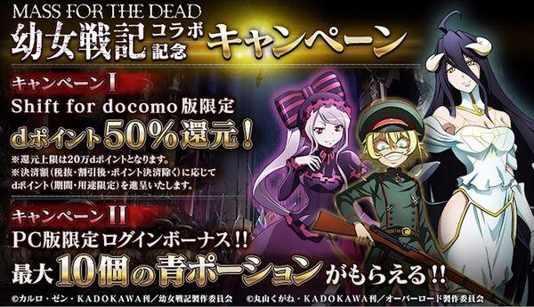 Shift for docomo(PC版)限定キャンペーン