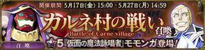 カルネ村の戦い召喚