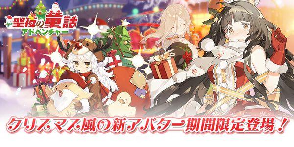 クリスマスアバター
