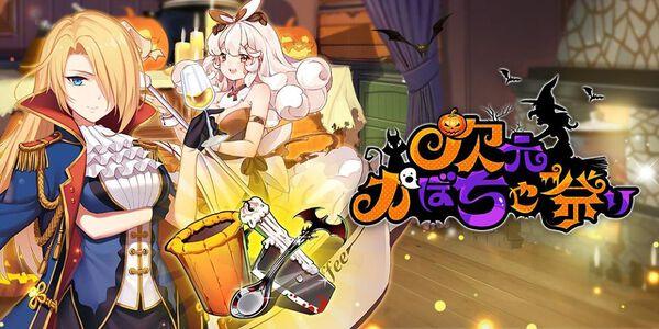 次元かぼちゃ祭り