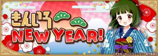 きんいろNEW YEAR!バナー