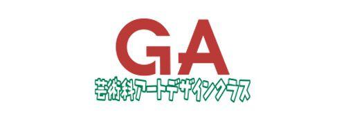 GA芸術科アートデザインクラス
