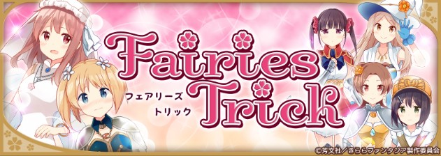 Fairies Trickバナー