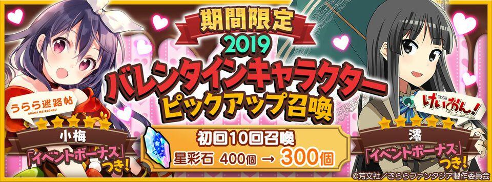 期間限定2019バレンタインキャラクターピックアップ召喚バナー