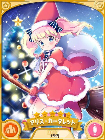 アリス【クリスマス】
