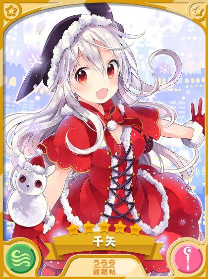 千矢【クリスマス】