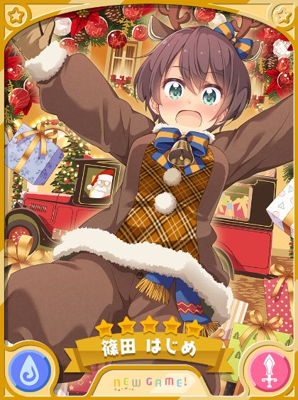 はじめ【クリスマス】