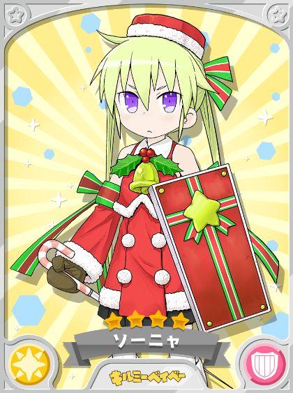 ソーニャ【クリスマス】
