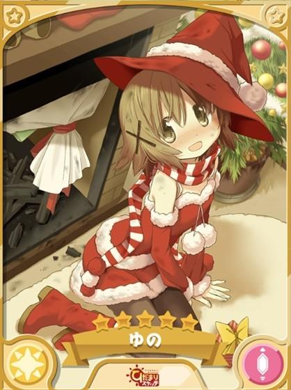 ゆの【クリスマス】