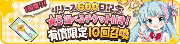 500日記念スペシャルコールチケット