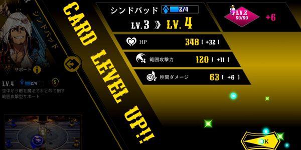レベルアップ画面