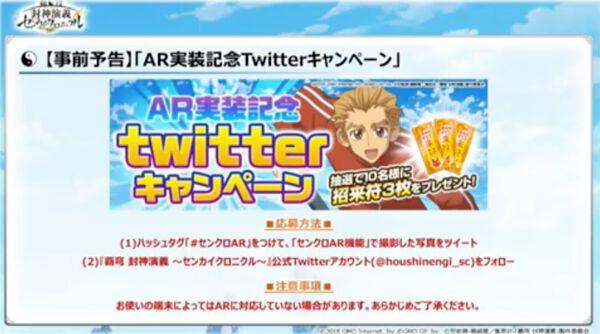 AR実装記念twitterキャンペーン