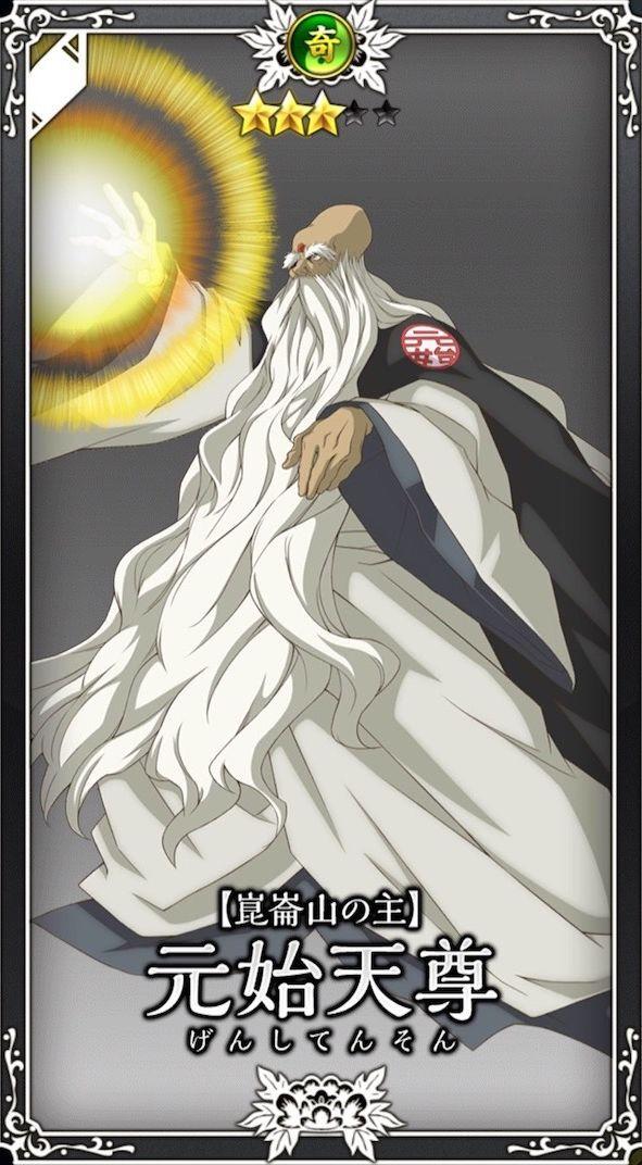 【崑崙山の主】元始天尊