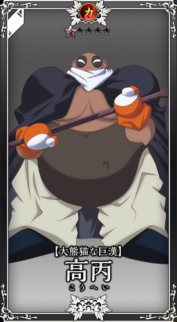 【大熊猫な巨漢】高丙