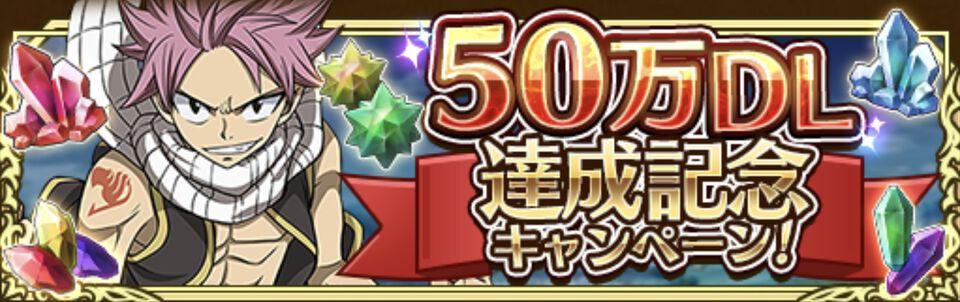 50万DL達成記念キャンペーン