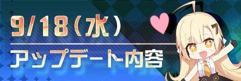 【9/18】初回ガチャが追加!