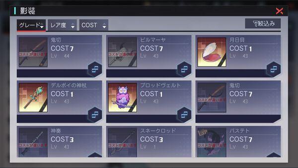 継承 コスト