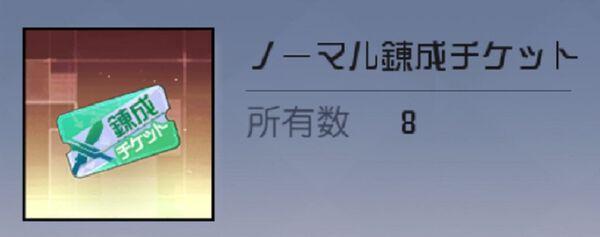 ノーマル錬成チケット